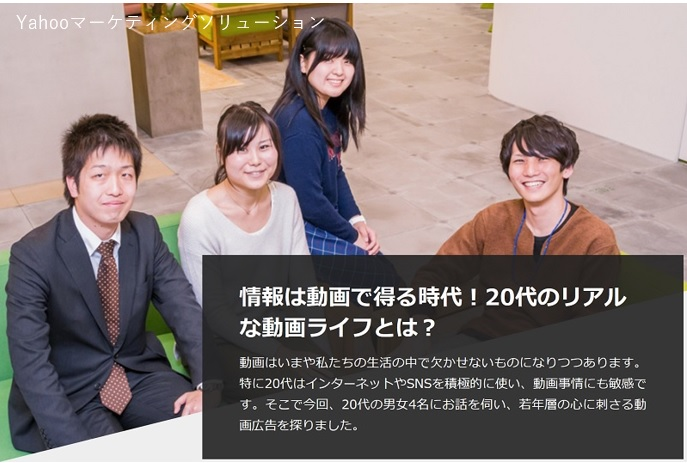 画像引用元:Yahoo!マーケティングソリューション
