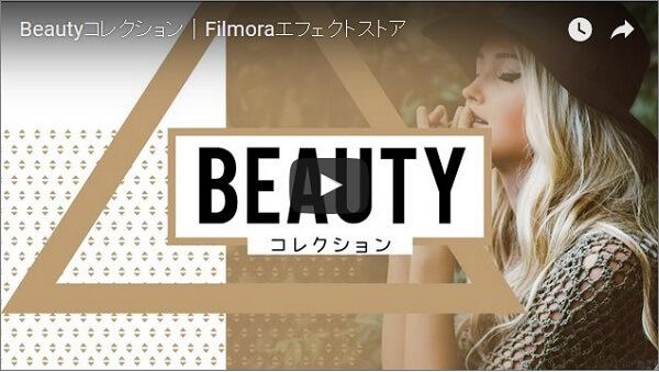 美容向け動画編集ソフトが安くて簡単でオススメ!新登場
