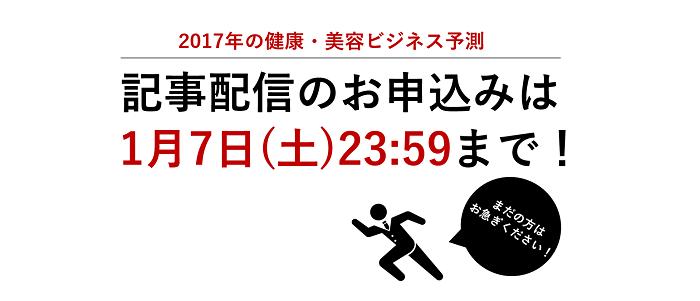 【1月7日まで!】2017年商機ありの健康・美容ビジネスvol.20発表!