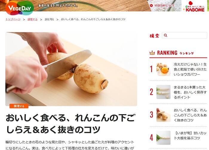 ありそうでなかった!野菜の総合サイトがオープン