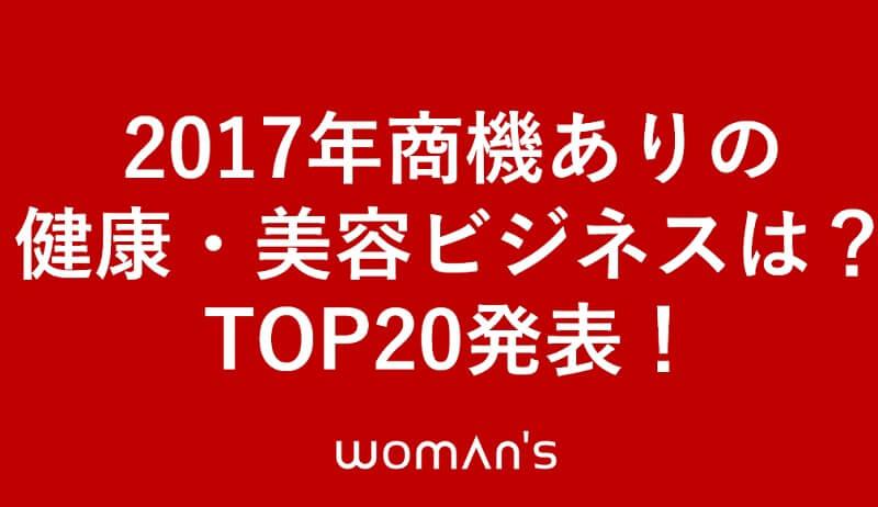 保護中: 2017年商機ありの健康・美容ビジネスは?TOP20