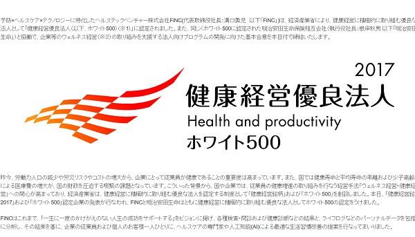 明治安田生命×FiNC  健康経営支援プログラム開発