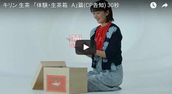 【動画】ついにTVCMでも始まった「コト消費訴求」キリン生茶編