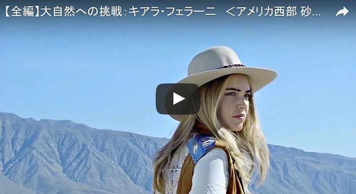 【動画】 SK-Ⅱの「乾燥に強い化粧品」の打ち出し方が説得力大!