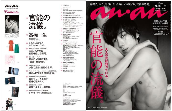 anan売上2倍の大反響、表紙を飾った男性は今女性に大人気の俳優