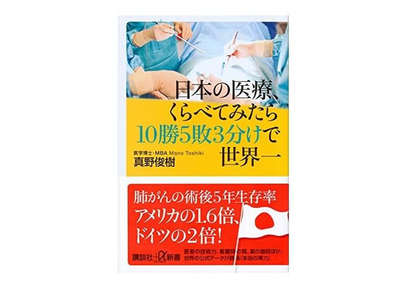 日本人の医療満足度は世界最下位なのに、日本の医療が世界一の理由
