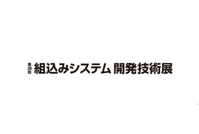 組込みシステム開発技術展(5/10~5/12)