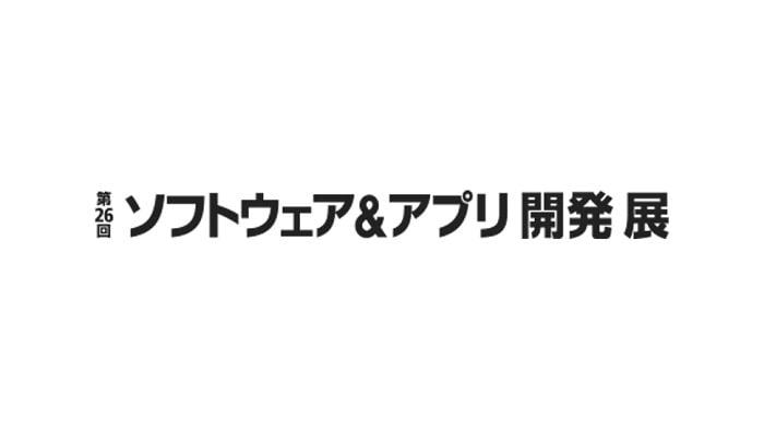 ソフトウェア&アプリ開発展 (5/10~5/12)