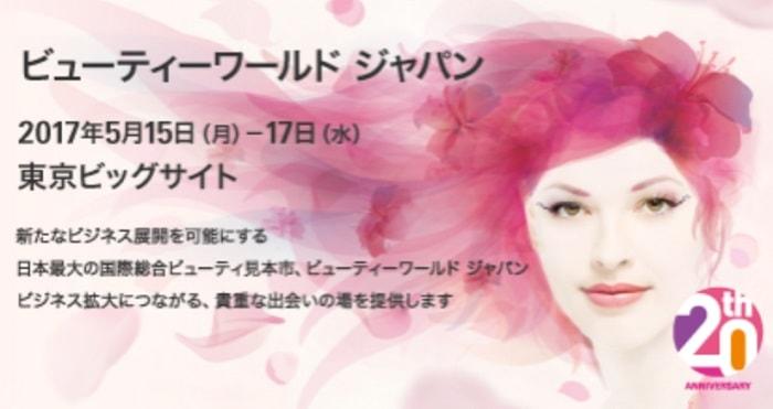 ビューティーワールドジャパン 東京 2017 (5/15~5/17)