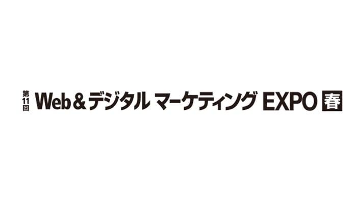 Web&デジタル マーケティング EXPO【春】(5/10~5/12)