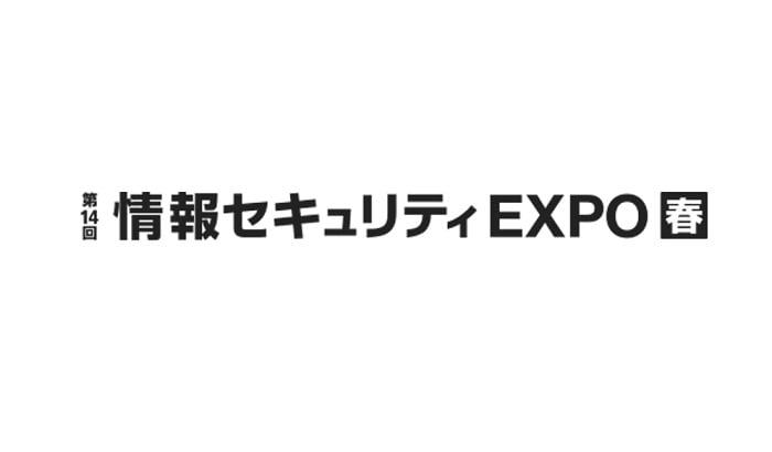 情報セキュリティEXPO【春】(5/10~5/12)