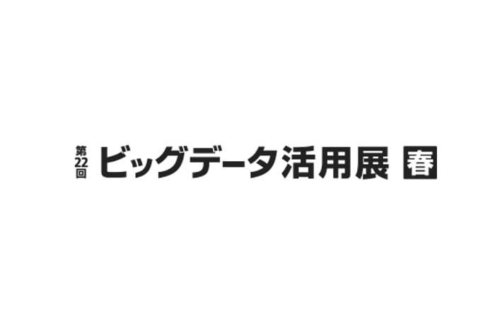 ビッグデータ活用展 (5/10~5/12)