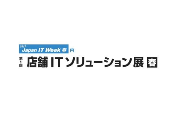 店舗ITソリューション展【春】 (5/10~5/12)