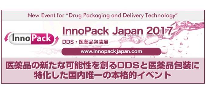 InnoPack Japan2017 DDS・医薬品包装展 (4/19~4/21)