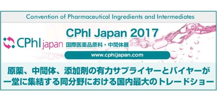 CPhl Japan2017 国際医薬品原料・中間体展 (4/19~4/21)