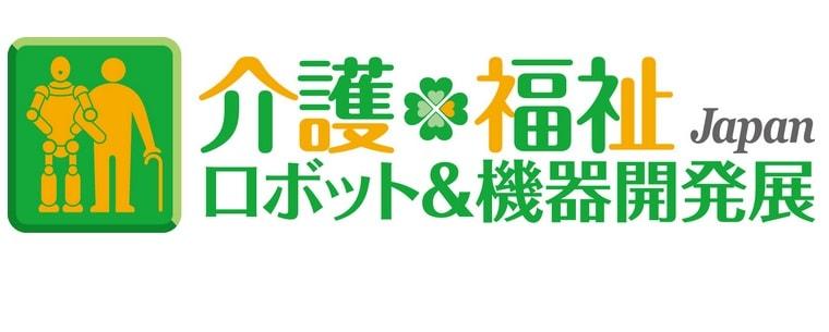 介護・福祉ロボット&機器開発展 (4/19~4/21)