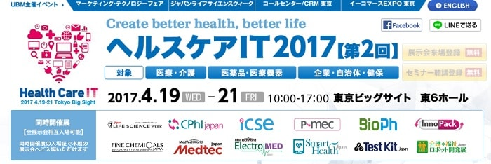 第2回 ヘルスケアIT2017 (4/19~4/21)
