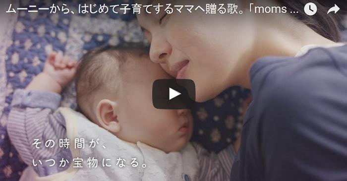 ユニ・チャームの「ワンオペ育児」動画に批判 あなたはどう思う?