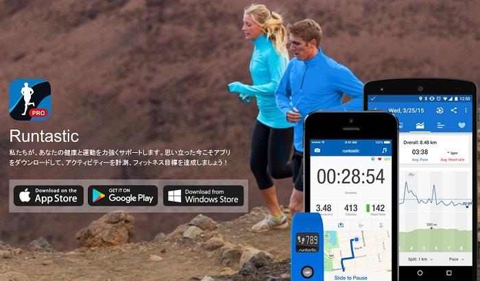 ランナーがよく使うアプリ人気No.1は?
