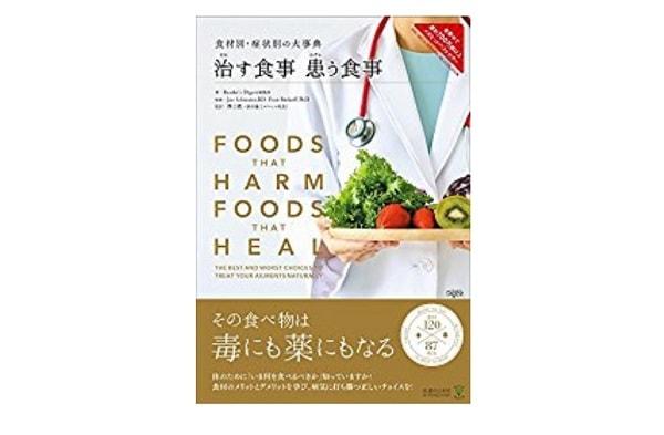「健康のための食事辞典」700万部の世界的ベストセラー、日本でも発売