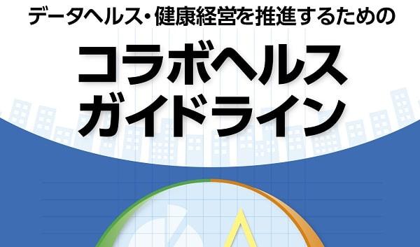 【厚労省】データヘルス・健康経営推進のためのコラボヘルス