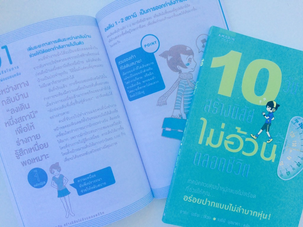 【ウーマンズお知らせ】監修書籍がタイ語訳版でタイで発売されました