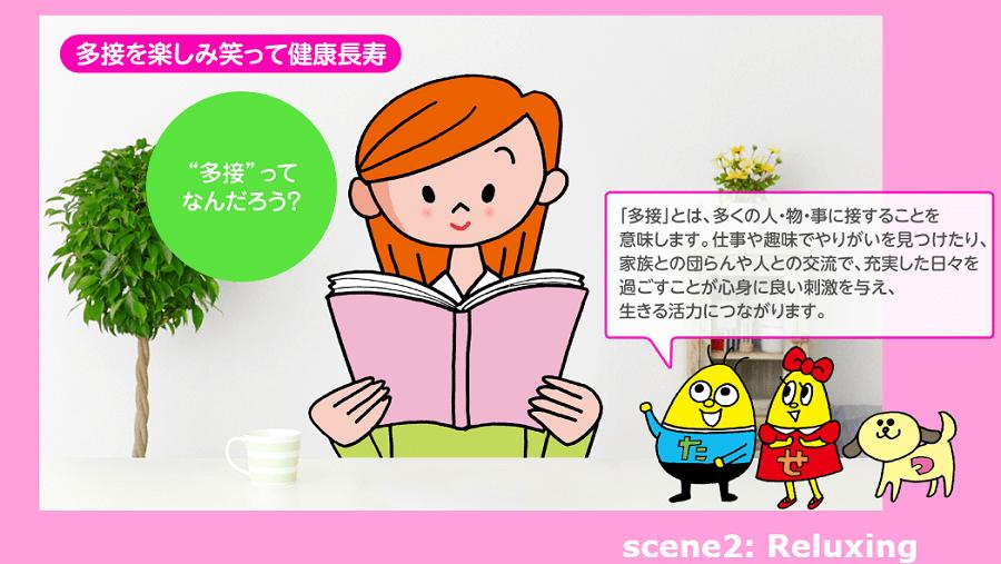 画像引用元:日本生活習慣病予防協会