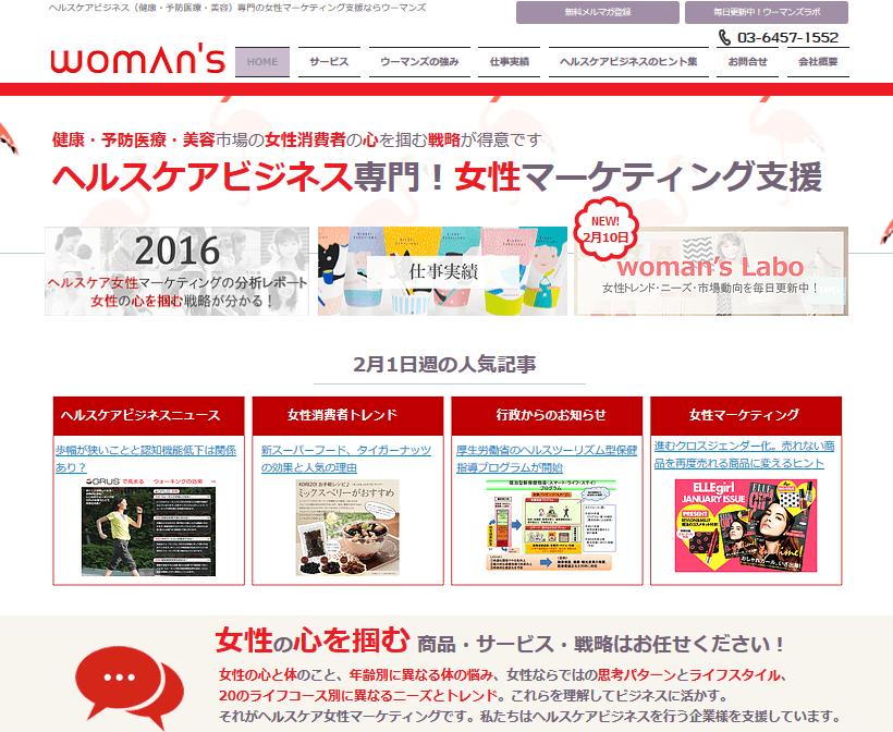 【ウーマンズお知らせ】公式サイトをリニューアルしました