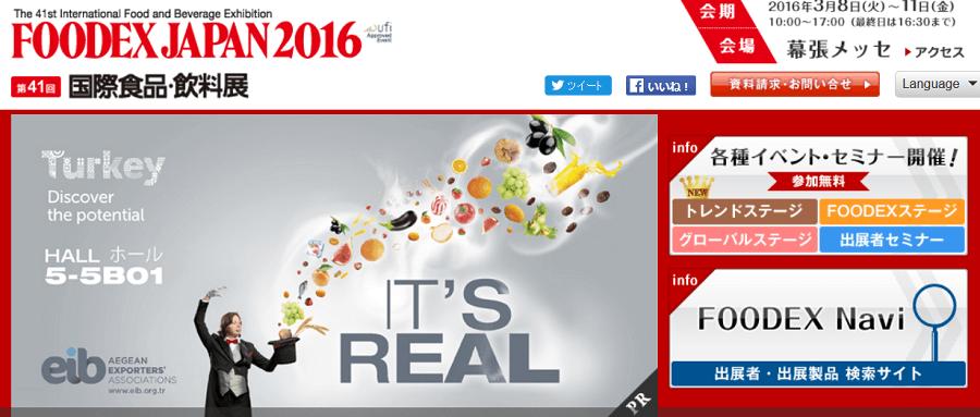 【ヘルスケアイベント情報】FOODEX JAPAN2016!注目は美食女子グランプリ
