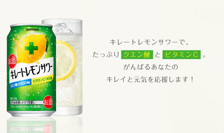 キレートレモン2