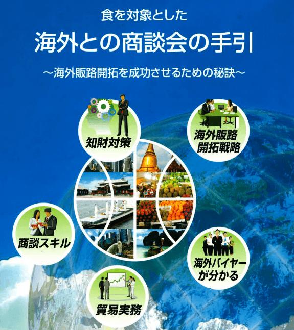 食品事業の海外販路開拓方法が分かる、1カ年計画書(PDFダウンロード)