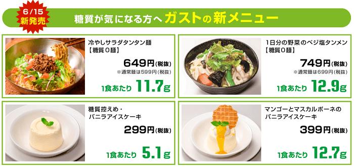 ガスト初「糖質0麺・糖質半分デザート」登場!新メニュー全店発売
