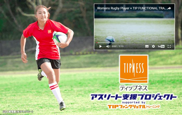 【動画】ティップネス、選手の支援で日テレベレーザと契約
