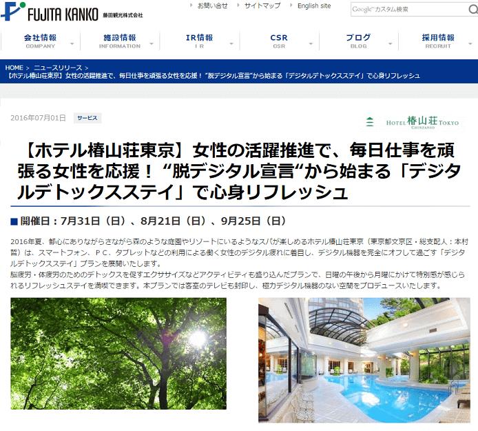【ウーマンズお知らせ】ホテル椿山荘東京のヘルスツーリズムに協力