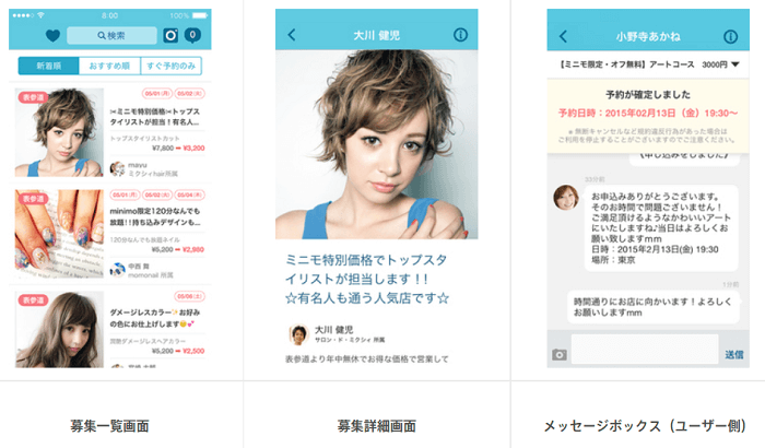 「1:1のつながり」好評。ミクシィの美容アプリ100万ダウンロード突破