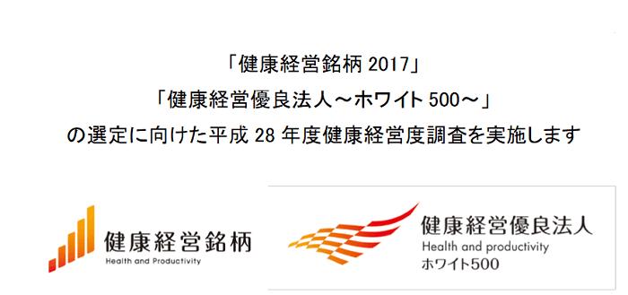 【経産省】健康経営優良法人(ホワイト500)制度をスタート