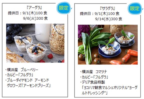 横浜×カルビー、働く女性の帰宅時間に「ヨコハマ朝食マルシェ」開催