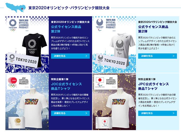 アシックス、東京五輪のライセンス商品発売