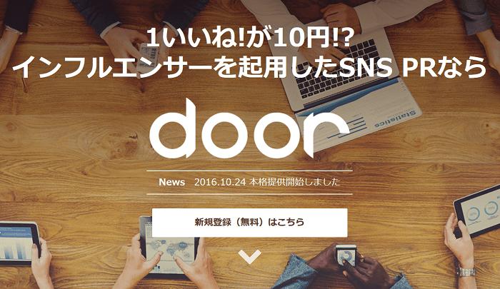 画像引用元:door
