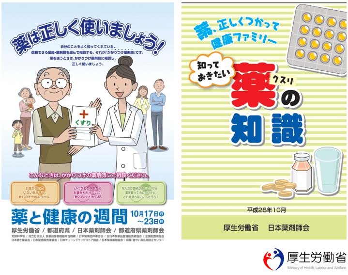 【厚労省】「薬と健康の週間」10月17~23日まで 各地で啓蒙活動