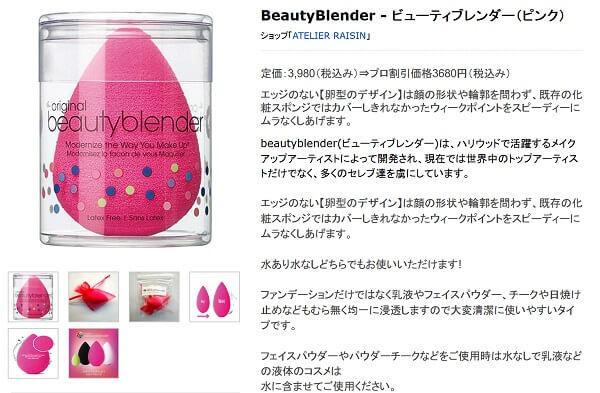 アメリカでヒットの「ビューティブレンダー」、日本女性にも大人気!