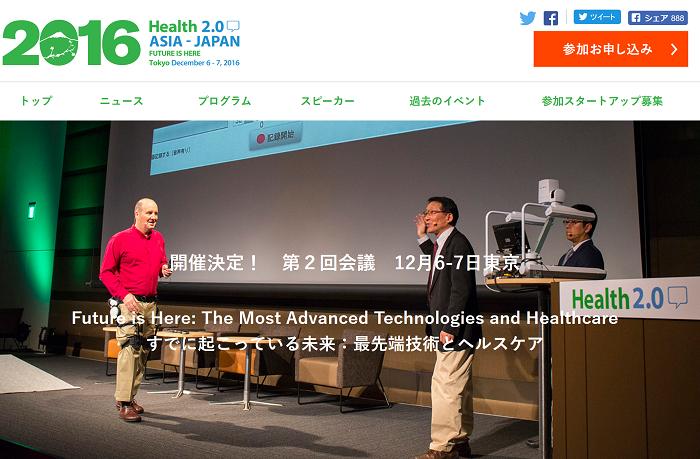 医療・ヘルステック分野のカンファレンス 12月開催