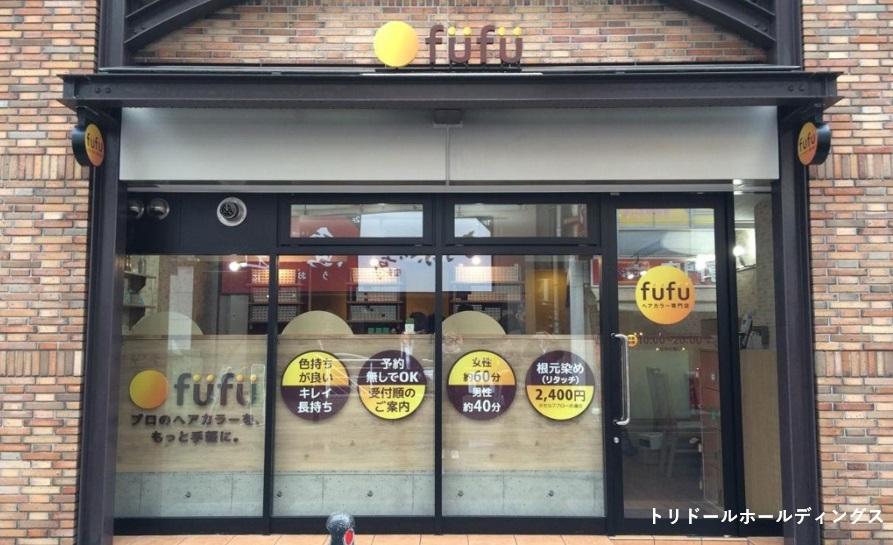 トリドール、fufuと資本業務提携