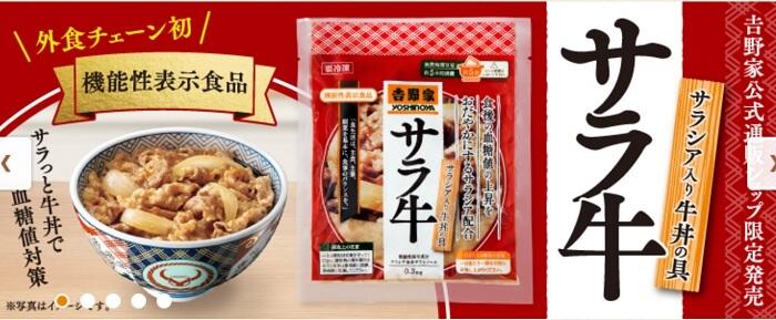 吉野家 外食チェーン初の機能性表示食品を発売