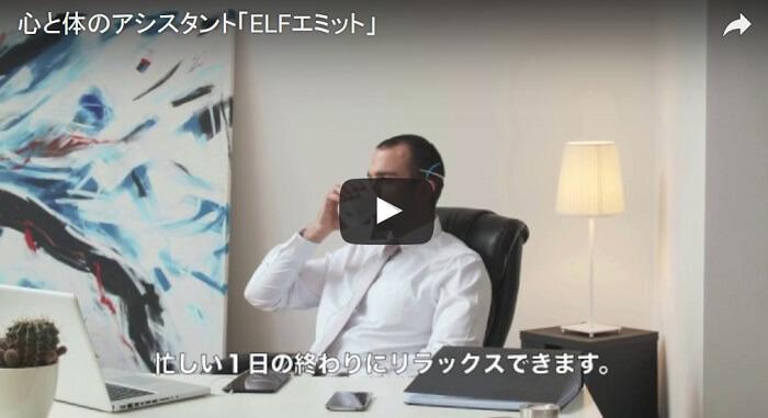 脳波を刺激「なりたい気持ち」に導くウェアラブルが日本上陸