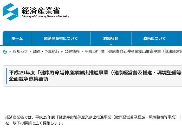 【経産省】健康寿命延伸産業創出推進事業の実施委託先を募集