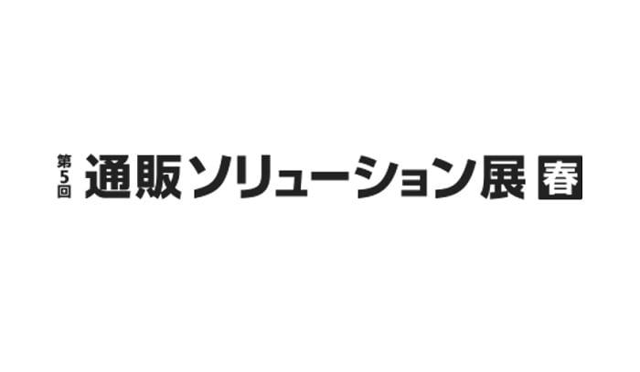 通販ソリューション展【春】(5/10~5/12)