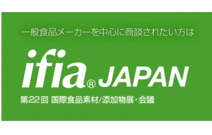 第22回 国際食品素材/添加物展・会議 ifia JAPAN2017 (5/24~5/26)