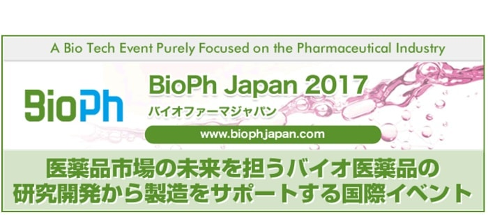 BioPh Japan2017バイオファーマシージャパン  (4/19~4/21)