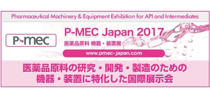 P-MEC Japan2017 医薬品原料機器・装置展 (4/19~4/21)